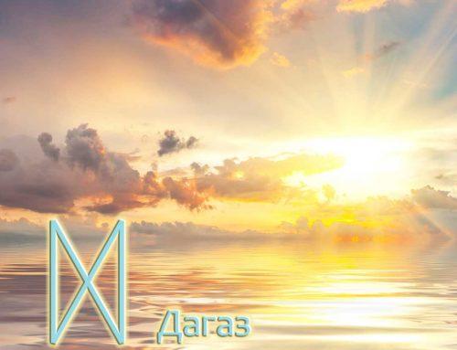 Значение руны Дагаз