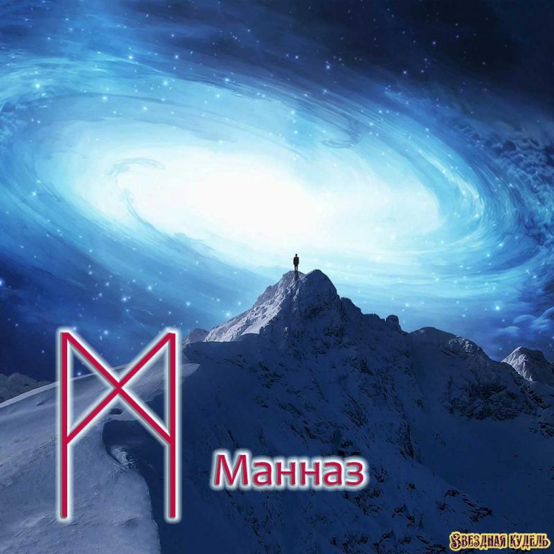 руна Манназ