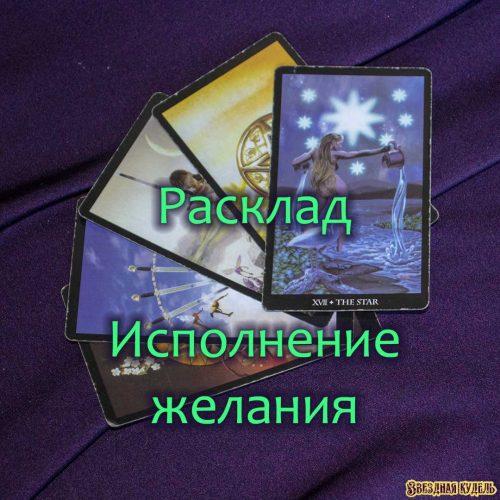 расклад на Таро исполнение желаний