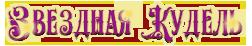 Звездная кудель Logo